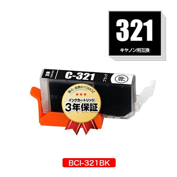 リピート歓迎 BCI-321BK ブラック 単品 キヤノン 用 互換 インク メール便 送料無料 あす楽 対応 (BCI-320 BCI-321 BCI-321+320/5MP BCI321BK PIXUS MP640 BCI 320 BCI 321 PIXUS MP630 PIXUS MP560 PIXUS MP990 PIXUS MP980 PIXUS MP540 PIXUS iP4700 PIXUS iP4600)