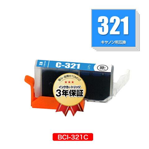 リピート歓迎 BCI-321C シアン 単品 キヤノン 用 互換 インク メール便 送料無料 あす楽 対応 (BCI-320 BCI-321 BCI-321+320/5MP BCI321C PIXUS MP640 BCI 320 BCI 321 PIXUS MP630 PIXUS MP560 PIXUS MP990 PIXUS MP980 PIXUS MP540 PIXUS iP4700 PIXUS iP4600 PIXUS MP550)