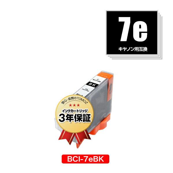 リピート歓迎 BCI-7eBK ブラック 単品 キヤノン 用 互換 インク メール便 送料無料 あす楽 対応 (BCI-7e BCI-7E+9/5MP BCI-7E/6MP BCI-7E/4MP BCI7eBK PIXUS MP600 BCI 7e PIXUS MP610 MP500 PIXUS MP900 MP970 iP4500 PIXUS iP4300 iP4200 MP960 PIXUS MP800 MP950 Pro9000)