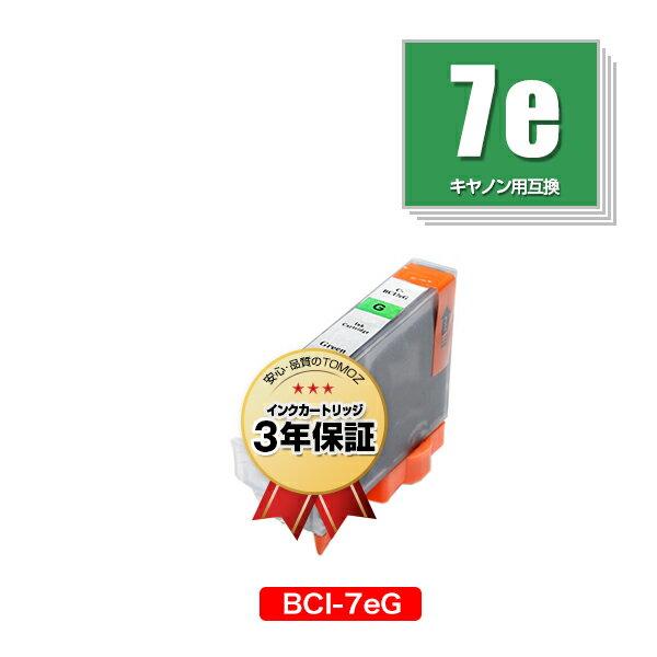 リピート歓迎 BCI-7eG グリーン 単品 キヤノン 用 互換 インク メール便 送料無料 あす楽 対応 (BCI-7e BCI-7E/8MP BCI7eG PIXUS Pro9000 BCI 7e PIXUS Pro9000 Mark II PIXUS iP8600 PIXUS iP9910 PIXUSPro9000 PIXUSPro9000MarkII PIXUSiP8600 PIXUSiP9910)