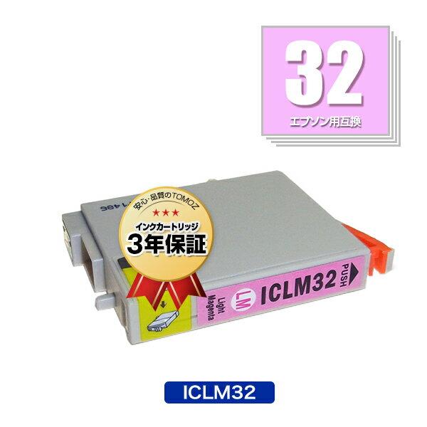 ★送料無料★ 1円3個まで リピート歓迎 エプソンプリンター用互換インクカートリッジICLM32 ICチップ付(残量表示機能付)(IC32 IC32LM)