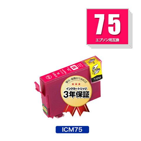 リピート歓迎 ICM75 マゼンタ 単品 エプソン 用 互換 インク メール便 送料無料 あす楽 対応 (IC75 IC4CL75 PX-M740F IC 75 PX-M741F PX-S740 PX-M740FC6 PX-M740FC7 PX-M740FC8 PX-M741FC6 PX-M741FC7 PX-M741FC8 PX-S740C7 PXM740F PXM741F PXS740 PXM740FC6 PXM740FC7)