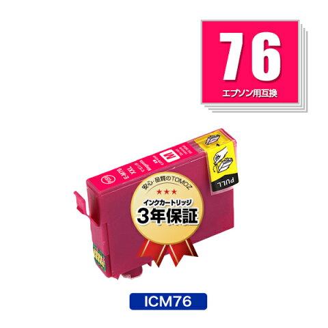 リピート歓迎 ICM76 マゼンタ 単品 エプソン 用 互換 インク メール便 送料無料 あす楽 対応 (IC76 IC4CL76 PX-S5080R1 PX-M5041F PX-M5080F IC 76 PX-M5081F PX-M5040F PX-S5040 PX-S5080 PX-M5040C6 PX-M5041C6 PX-M5040C7 PX-M5041C7 PX-S5040C8 PXM5041F PXM5080F)