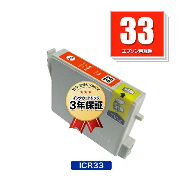 ★送料無料★ 1円3個まで リピート歓迎 エプソンプリンター用互換インクカートリッジICR33 ICチップ付(残量表示機能付)(IC33 IC33R)