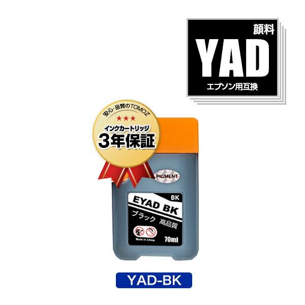 プリンター・FAX用インク, インクカートリッジ YAD-BK (YAD HAR YADBK PX-M270FR2 PX-M270TR2 PX-S270TR2 EW-M5610FT PX-S270TR1 PX-M270TR1 PX-M270FR1 EW-M670FT EW-M630TB YAD BK EW-M630TW EW-M571TW EW-M670FTW EW-M571T)