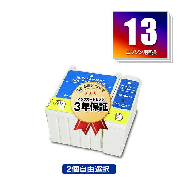 宅配便送料無料!IC1BK13 IC5CL13 2本自由選択 エプソンプリンター用互換インクカートリッジ【ICチップ付(残量表示機能付)】【メール便不可】(IC13 ICBK13 IC13BK ICCL13 IC13CL)