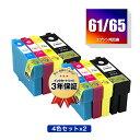 IC4CL6165 お得な4色セット×2 エプソン 用 互換 インク メール便 送料無料 あす楽 対応 (IC61 IC65 ICBK61 ICC65 ICM65 ICY65 PX-1700F IC 61 IC 65 PX-1200 PX-1600F PX-673F PX-1200C2 PX-1200C3 PX-1200C5 PX-1200C9 PX-1600FC2 PX-1600FC3 PX-1600FC5 PX-1600FC9)