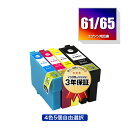 IC61 IC65 4色5個自由選択 エプソン 用 互換 イ...