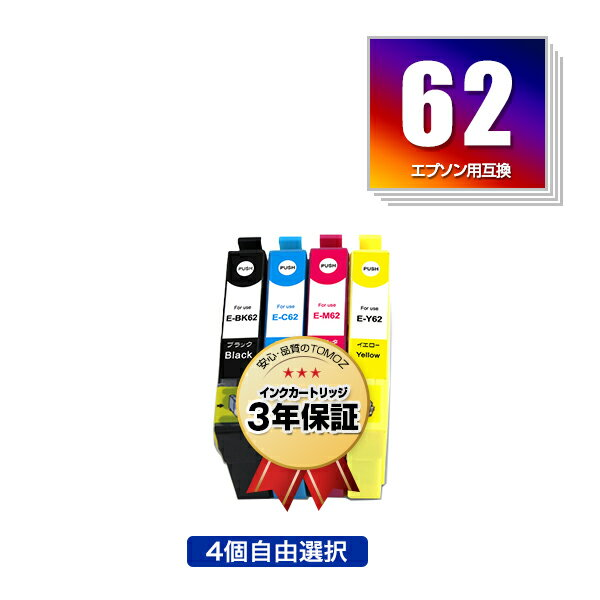 IC4CL62 4個自由選択 エプソン 用 互換 インク メール便 送料無料 あす楽 対応 (IC62 ICBK62 ICC62 ICM62 ICY62 PX-404A IC 62 PX-504A PX-434A PX-204 PX-205 PX-403A PX-605F PX-675F PX-504AU PX-605FC3 PX-605FC5 PX-675FC3 PX404A PX504A PX434A PX204 PX205 PX403A)
