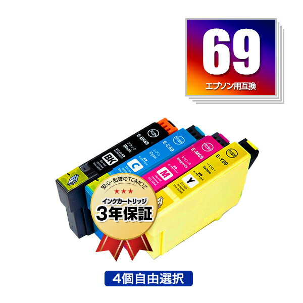 IC4CL69 増量 4個自由選択 エプソン 用 互換 インク メール便 送料無料 あす楽 対応 (IC69 ICBK69L ICBK69 ICC69 ICM69 ICY69 PX-045A IC 69 PX-105 PX-405A PX-046A PX-047A PX-435A PX-505F PX-436A PX-437A PX-535F PX045A PX105 PX405A PX046A PX047A PX435A PX505F)