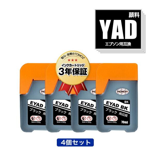 プリンター・FAX用インク, インクカートリッジ YAD-BK 4 (YAD HAR YADBK PX-M270FR2 PX-M270TR2 PX-S270TR2 EW-M5610FT PX-S270TR1 PX-M270TR1 PX-M270FR1 EW-M670FT EW-M630TB YAD BK EW-M630TW)