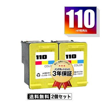 宅配便送料無料!HP110(CB304AA) お得な2個セット HP用リサイクルインク(HP110 CB304AA PCP-2400 PCP-2300 PCP-2200 PCP-2100 PCP-2000 PCP-1400 PCP-1300 PCP-1200 PCP-1000 PCP-800 PCP-700 PCP-500 PCP-400 PCP-300 PCP-250 PCP-200)