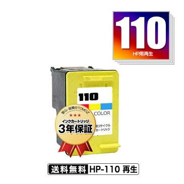 宅配便送料無料!HP110(CB304AA) 単品 ヒューレット・パッカードプリンター用リサイクルインク(HP110 CB304AA PCP-2400 PCP-2300 PCP-2200 PCP-2100 PCP-2000 PCP-1400 PCP-1300 PCP-1200 PCP-1000 PCP-800 PCP-700 PCP-500 PCP-400 PCP-300 PCP-250 PCP-200)
