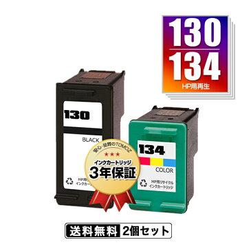 宅配便送料無料!HP130(C8767HJ) HP134(C9363HJ) お得な2個セット ヒューレット・パッカードプリンター用リサイクルインクカートリッジ【メール便不可】(HP130 C8767HJ HP134 C9363HJ)