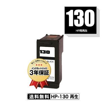 宅配便送料無料!HP130(C8767HJ) 単品 ヒューレット・パッカードプリンター用リサイクルインクカートリッジ【メール便不可】(HP130 C8767HJ)