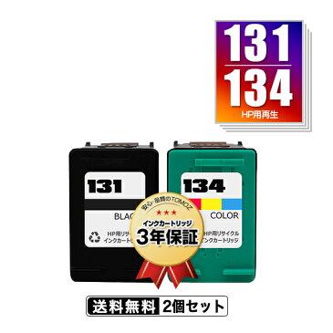 宅配便送料無料!HP131(C8765HJ) HP134(C9363HJ) お得な2個セット ヒューレット・パッカードプリンター用リサイクルインクカートリッジ【メール便不可】(HP131 C8765HJ HP134 C9363HJ)