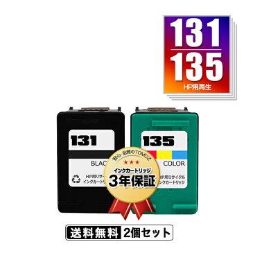 宅配便送料無料!HP131(C8765HJ) HP135(C8766HJ) お得な2個セット ヒューレット・パッカードプリンター用リサイクルインク【メール便不可】(HP131 C8765HJ HP135 C8766HJ)