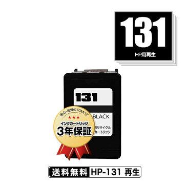 宅配便送料無料!HP131(C8765HJ) 単品 ヒューレット・パッカードプリンター用リサイクルインクカートリッジ【メール便不可】(HP131 C8765HJ)