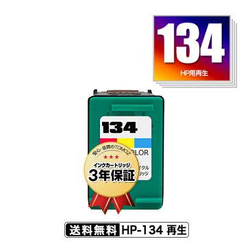 宅配便送料無料!HP134(C9363HJ) 単品 HP用リサイクルインクカートリッジ【メール便不可】(HP134 C9363HJ Photosmart 475 Photosmart 8753 Photosmart 2575 Photosmart 2575a Photosmart 2610 Photosmart 2710 Photosmart D5160 PSC 1610 PSC 2355)