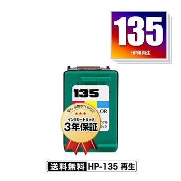 宅配便送料無料!HP135(C8766HJ) 単品 ヒューレット・パッカードプリンター用リサイクルインク【メール便不可】(HP135 C8766HJ)