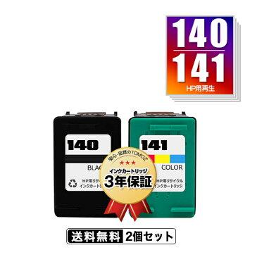 宅配便送料無料!HP140 HP141 お得な2個セット ヒューレット・パッカードプリンター用リサイクルインクカートリッジ【メール便不可】(CB335HJ CB337HJ HP140XL CB336HJ HP141XL CB338HJ)