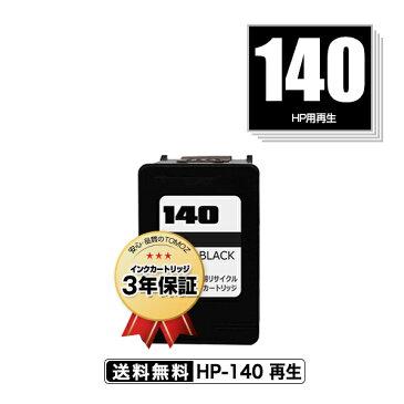 宅配便送料無料!HP140 単品 ヒューレット・パッカードプリンター用リサイクルインクカートリッジ【メール便不可】(CB335HJ HP140XL CB336HJ)