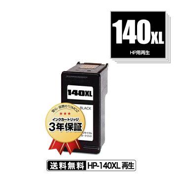宅配便送料無料!HP140XL 単品 ヒューレット・パッカードプリンター用リサイクルインクカートリッジ【メール便不可】(CB336HJ HP140 CB335HJ)