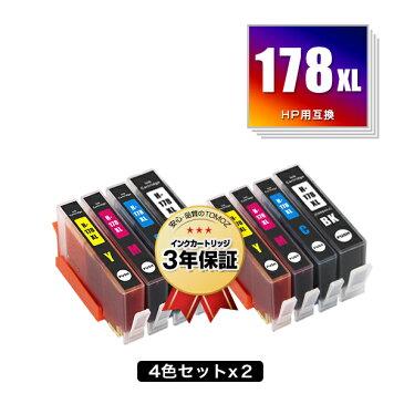 ●期間限定!HP178XL 増量 お得な4色セット×2 ヒューレット・パッカード 用 互換 インク 残量表示機能付 メール便 送料無料 あす楽 対応 (HP178 HP178XL黒 CN684HJ HP178XLシアン CB323HJ HP178XLマゼンタ CB324HJ HP178XLイエロー CB325HJ Photosmart 5520 HP 178)