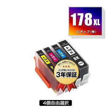 メール便送料無料!HP178XL黒 HP178XLシアン HP178XLマゼンタ HP178XLイエロー 4本自由選択 ヒューレット・パッカード用互換インク【ICチップ要移設】(HP178XLBK CN684HJ HP178XLC CB323HJ HP178XLM CB324HJ HP178XLY CB325HJ)