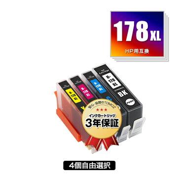 ●期間限定!HP178XL 増量 4個自由選択 ヒューレット・パッカード 用 互換 インク 残量表示機能付 メール便 送料無料 あす楽 対応 (HP178 HP178XL黒 CN684HJ HP178XLシアン CB323HJ HP178XLマゼンタ CB324HJ HP178XLイエロー CB325HJ Photosmart 5520 HP 178 DeskJet 3520)