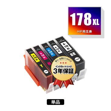 HP178XL 増量 単品 自由選択 ヒューレット・パッカード 用 互換 インク 残量表示機能付 メール便 送料無料 あす楽 対応 (HP178 HP178XL黒 CN684HJ HP178XLフォトブラック CB322HJ HP178XLシアン CB323HJ HP178XLマゼンタ CB324HJ HP178XLイエロー CB325HJ HP 178)