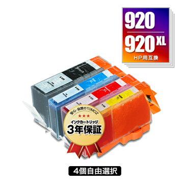 メール便送料無料!HP920黒(CD971AA) HP920XLシアン(CD972AA) HP920XLマゼンタ(CD973AA) HP920XLイエロー(CD974AA) 4本自由選択 ヒューレット・パッカードプリンター用互換インクカートリッジ【残量表示機能付】(HP920 HP920XL HP920BK HP920XLC HP920XLM HP920XLY)