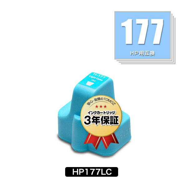 ★送料無料★ リピート歓迎 ヒューレット・パッカード用互換インク HP177ライトシアン ICチップ付(残量表示機能付)(HP177 HP177LC C8774HJ)
