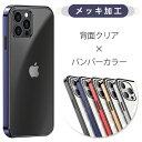 iPhone 12 Pro MAX iPhone 12 Pro iPhone 12 iPhone 12 mini 送料無料 スマホ ケース カバー 携帯ケース 携帯カバー 背面 透明 クリア ..
