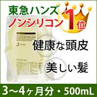 【オーガニック】アミノ酸シャンプーuruotte〔うるおって〕500mlエコパック【ノンシリコン/シリコンフリー無添加無香料】