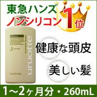 アミノ酸シャンプーuruotte[リンス不要]無添加・ノンシリコン