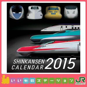 多彩な新幹線か登場。大判写真で迫力満点! 新幹線カレンダー 2015
