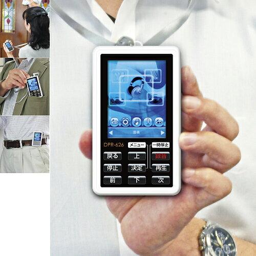 ポータブルデジタルオーディオプレーヤー/レコーダー「デジらくプラス」 T1602-05906 送料込