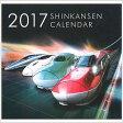 2017新幹線カレンダー