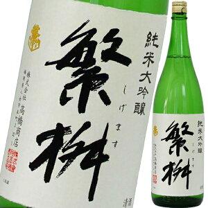 フルーティーな吟醸香とキレのある味わい清酒しげます醸造元 高橋商店 純米大吟醸50  繁桝(1...