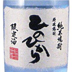 恒松酒造本店 本格米焼酎 減圧ひのひかり(25度/1800ml)