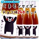 阿蘇の天然水を使用した地サイダー阿蘇岡本 くまモンサイダー チョコ(285ml×24本)うれしい...