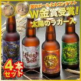 宮崎ひでじビール(4本セット)【九州の地ビール】【RCP】【宮崎土産】J53C05【冷蔵】
