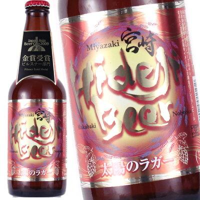 数々の賞に輝く、宮崎の地ビール宮崎ひでじビール(4本セット)ジャパンアジアビアカップ(2009...