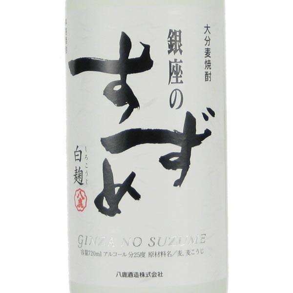 八鹿酒造 銀座のすずめ 白麹(25度/720ml)大分麦焼酎J02Z01【常温】