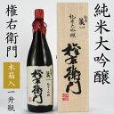 矢野酒造純米大吟醸権右衛門(1800ml)【木箱入】最高級山田錦使用J53H14