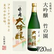 矢野酒造 大吟醸 竹の園(720ml)