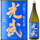 九州 ギフト 2020 光武酒造場手造り純米酒 光武(15度/1800ml)【佐賀県】【常温】