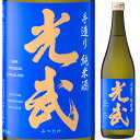 九州 ギフト 2020 光武酒造場手造り純米酒 光武(15度/720ml)【佐賀県】【常温】