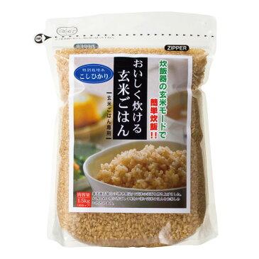 森光商店 穀物屋 おいしく炊ける玄米ごはんコシヒカリ(1.5kg) 佐賀県産米 I31Z19 常温